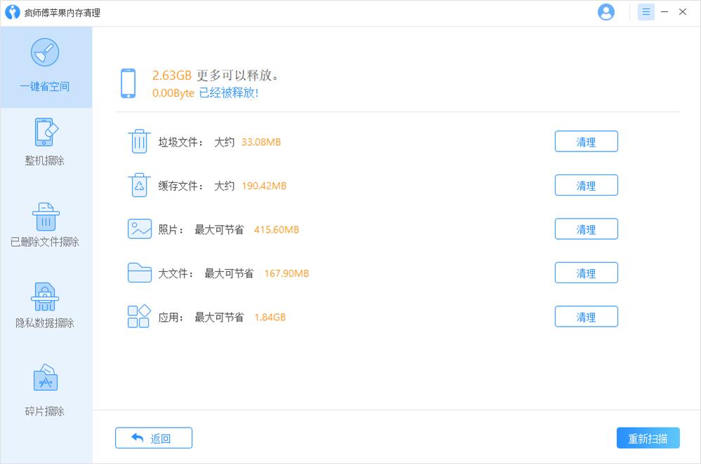 疯师傅苹果内存清理(iMyFone Umate)截图3