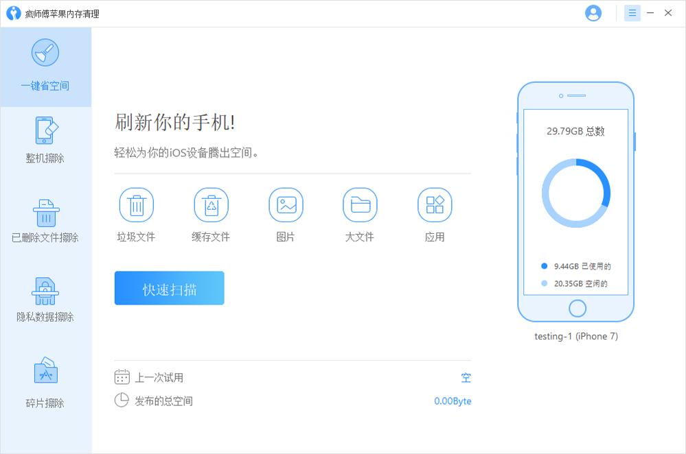 疯师傅苹果内存清理(iMyFone Umate)截图4