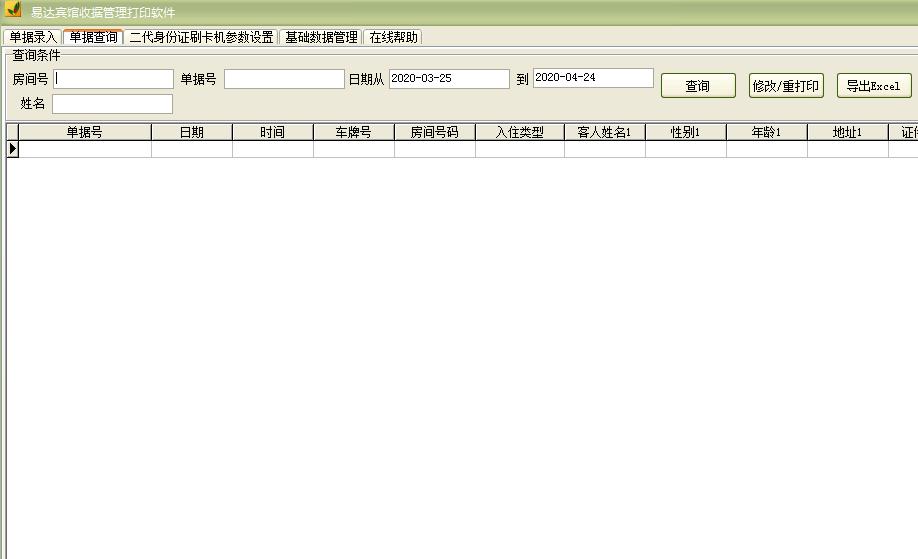 易达宾馆收据管理打印软件截图2