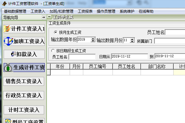 计件工资管理软件截图2