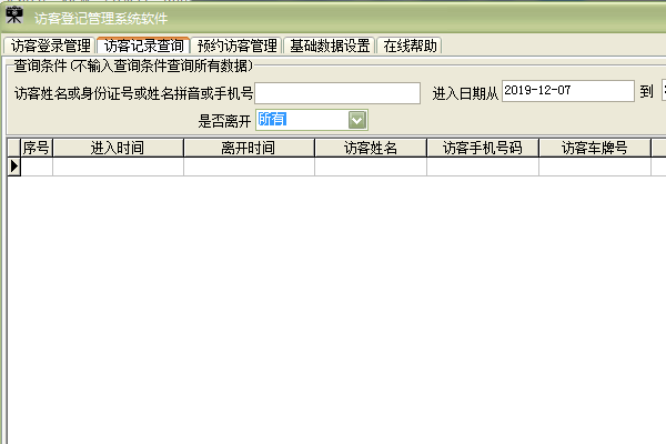 访客登记管理系统软件截图2