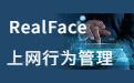 RealFace上网行为管理软件段首LOGO