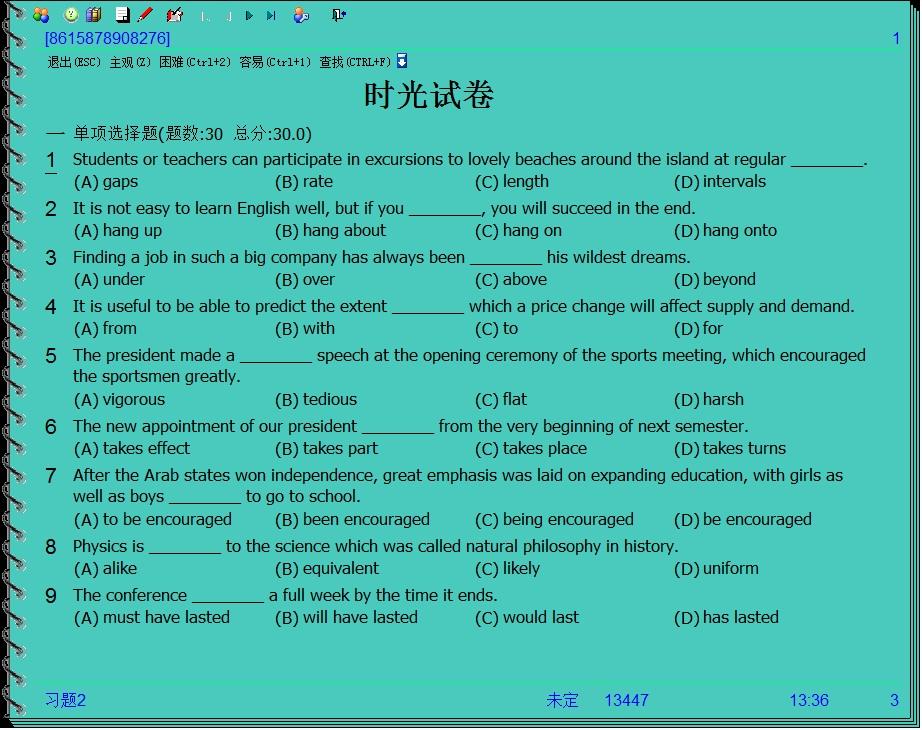 时光英语软件截图1