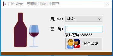 恒泰葡萄酒门面销售系统截图3