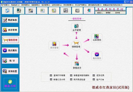 德易力明家纺销售管理系统(床上用品销售管理系统)截图1
