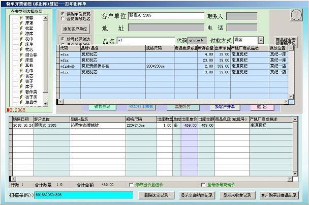 德易力明家纺销售管理系统(床上用品销售管理系统)截图2