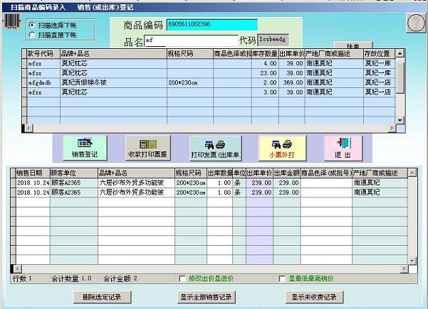 德易力明家纺销售管理系统(床上用品销售管理系统)截图3