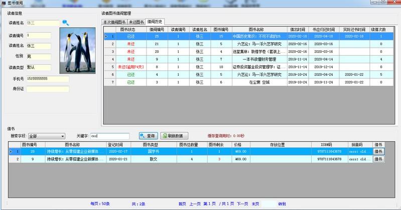 优易图书管理系统截图3