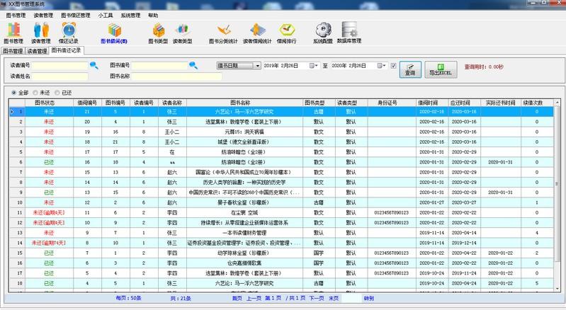 优易图书管理系统截图4