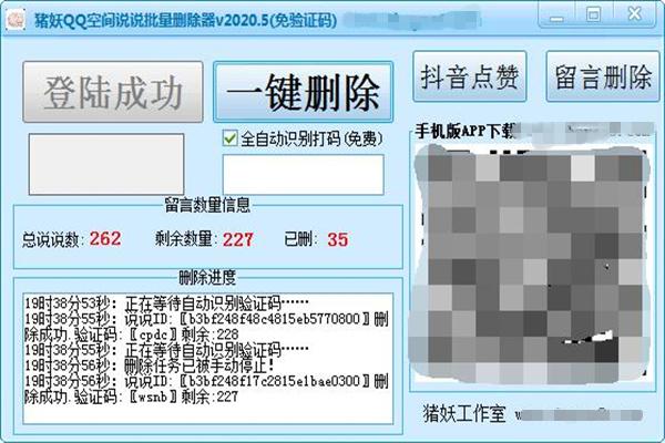 猪妖QQ空间说说批量删除器截图1