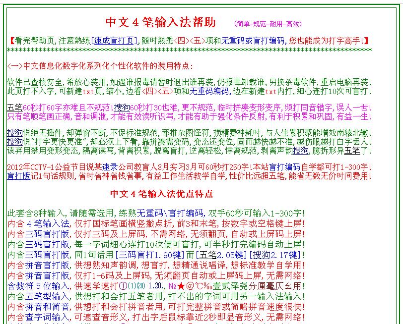 中文4笔输入法截图1