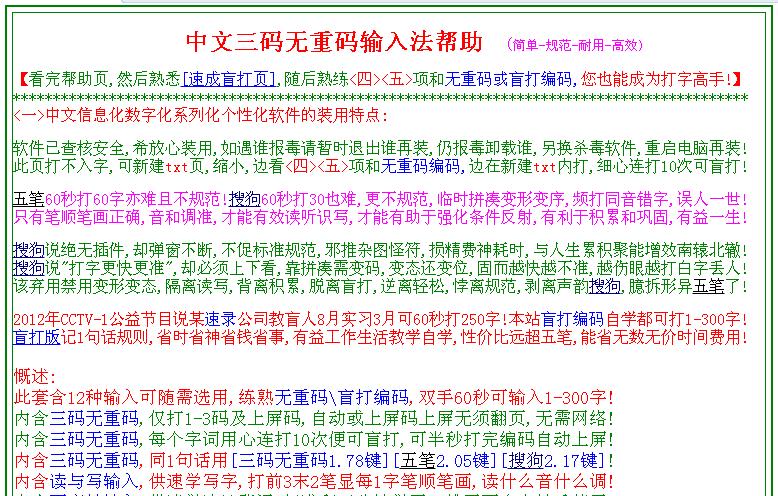 中文三码无重码输入法截图1