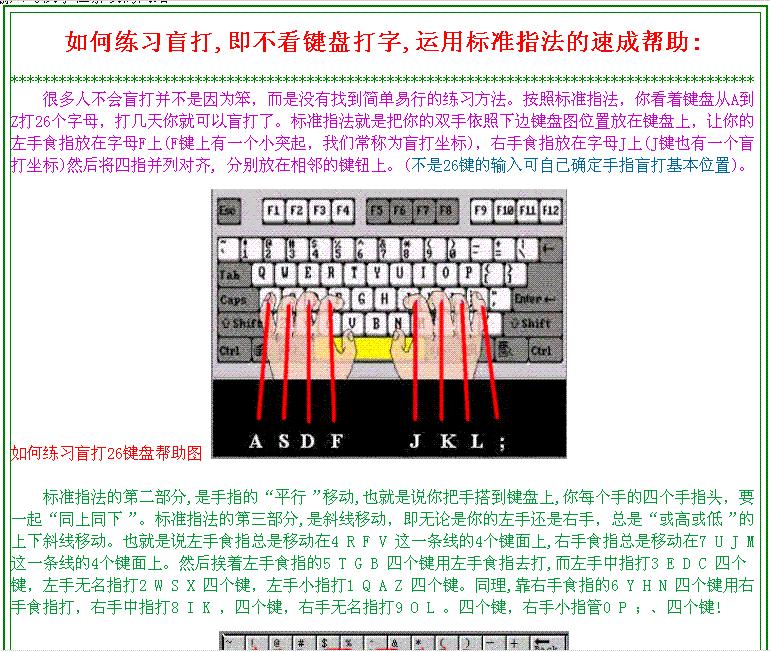 中文三码无重码输入法截图3