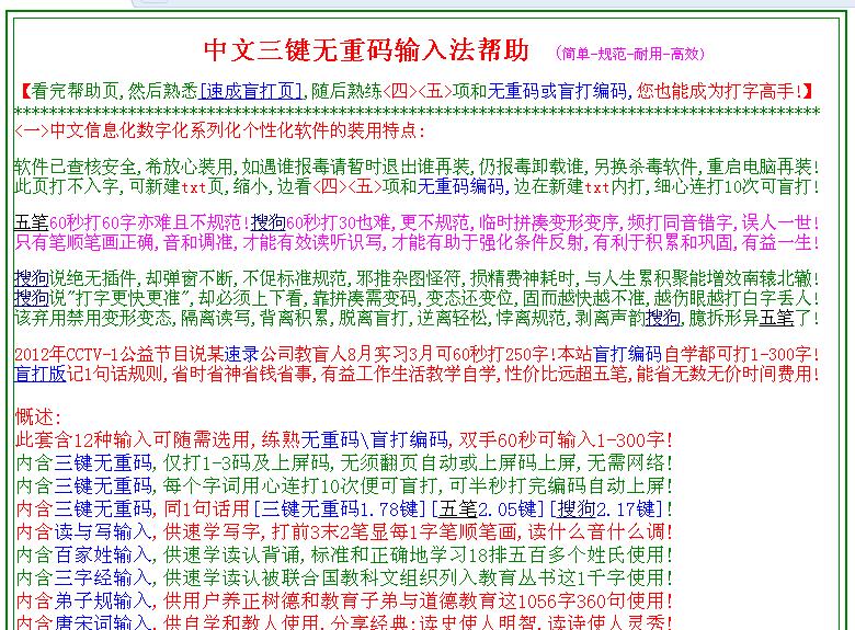 中文三键无重码输入法截图1