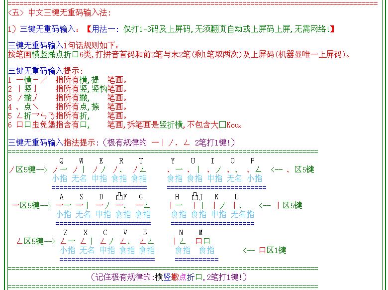 中文三键无重码输入法截图2