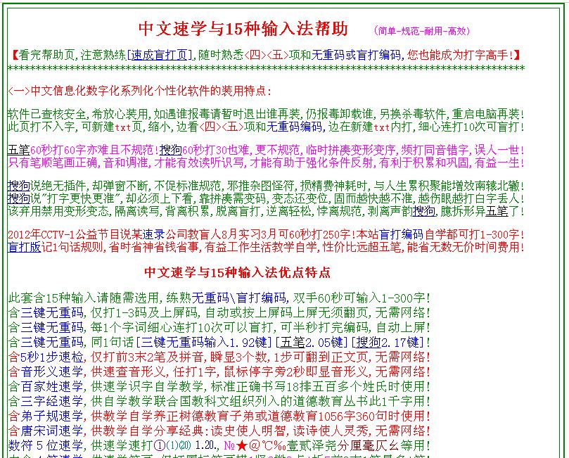 中文速学与15种输入法截图1
