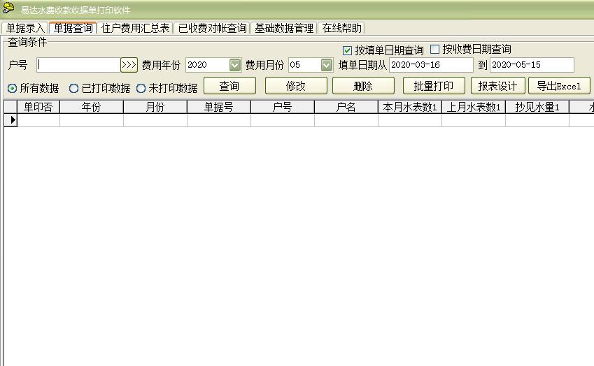 易达水费收款收据单打印软件截图2