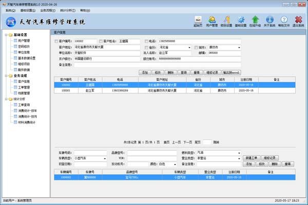 天智汽车维修管理系统截图1