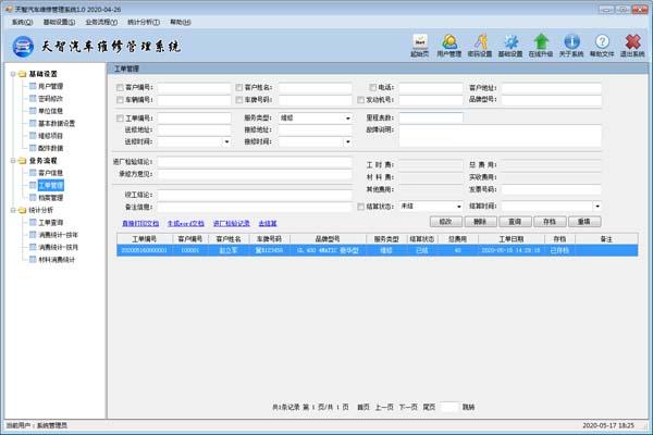 天智汽车维修管理系统截图3