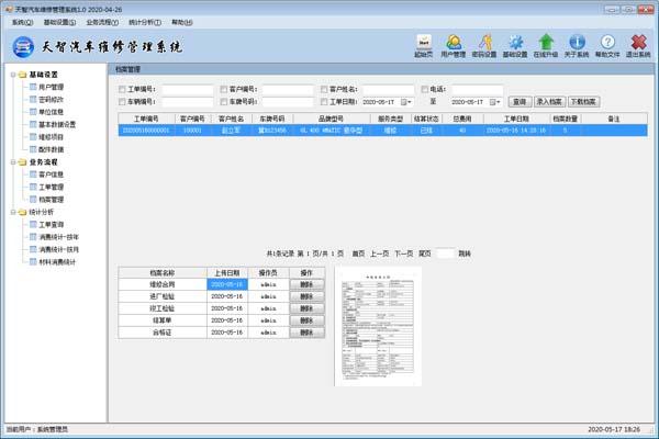 天智汽车维修管理系统截图4