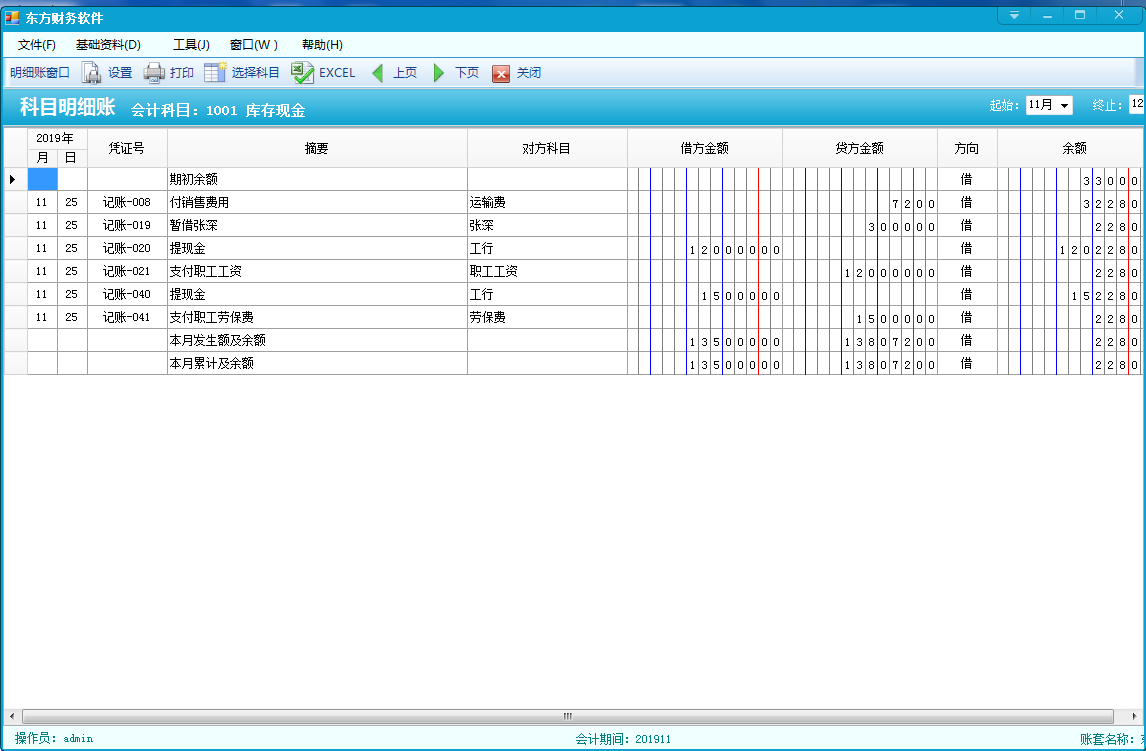 东方智慧财务软件截图1