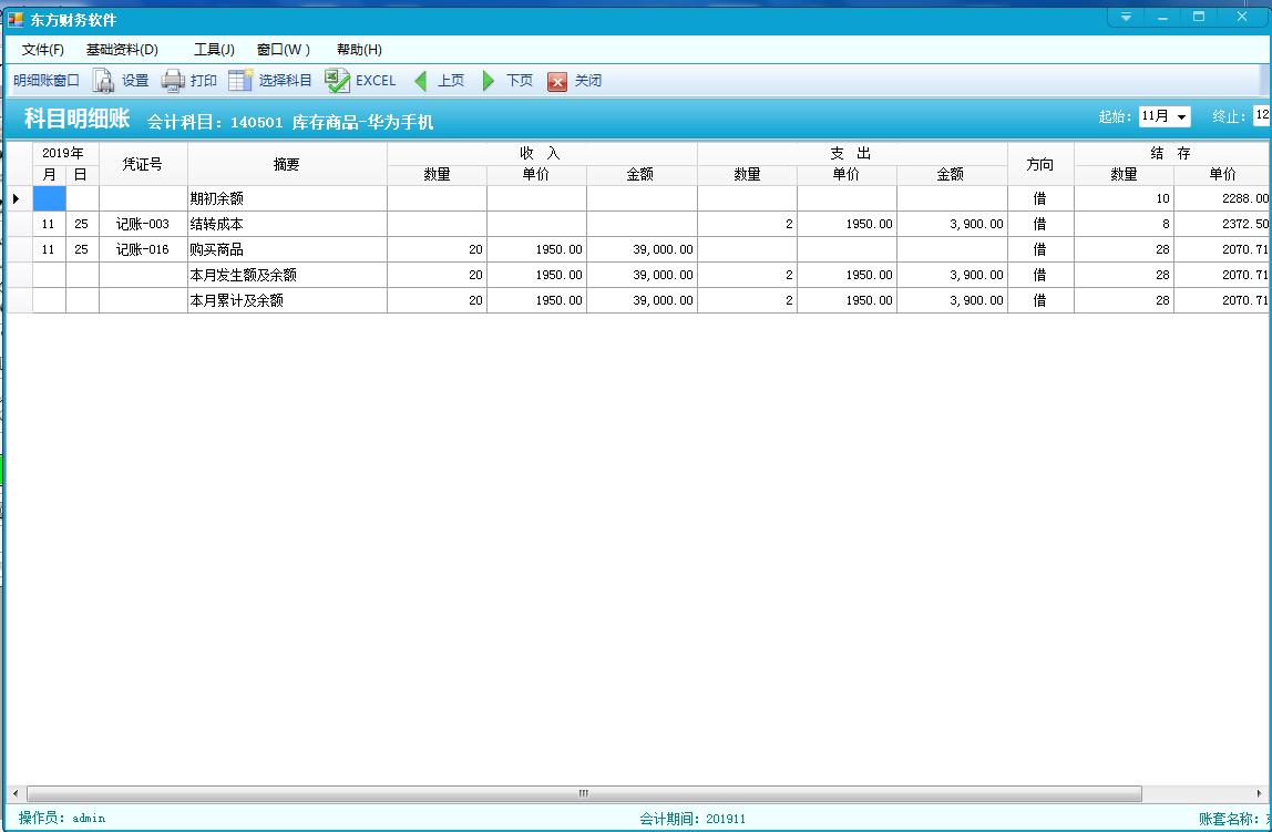 东方智慧财务软件截图2