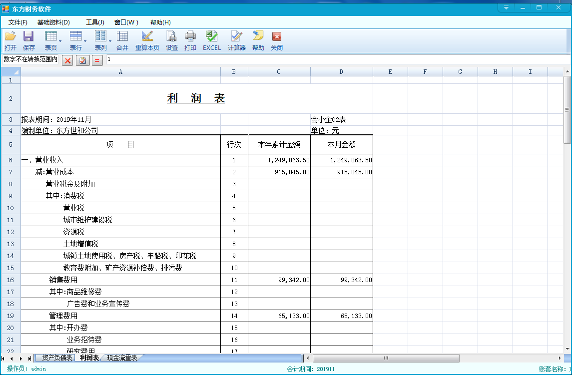 东方智慧财务软件截图3