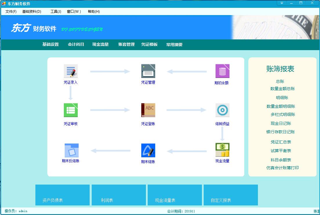 东方智慧财务软件截图4
