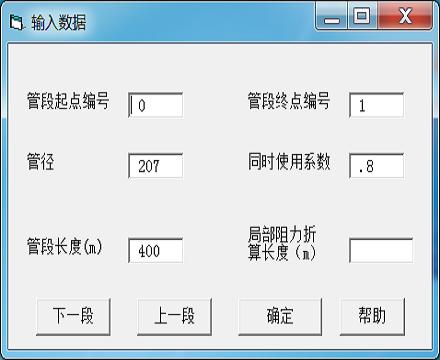 蒸汽管网水力计算软件截图4