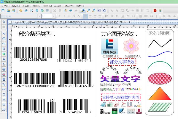 中琅条码标签打印软件截图1