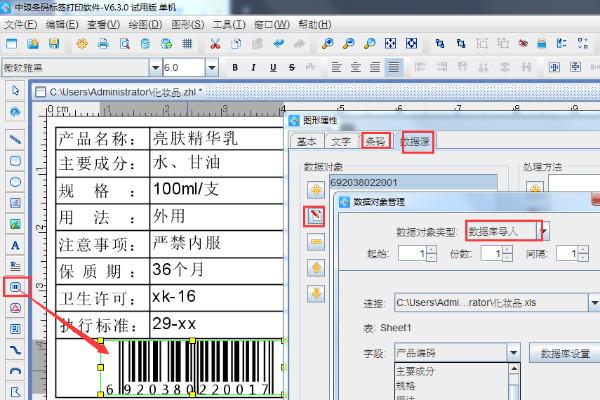 中琅条码标签打印软件截图2