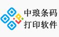 中琅条码标签打印软件繁体版段首LOGO