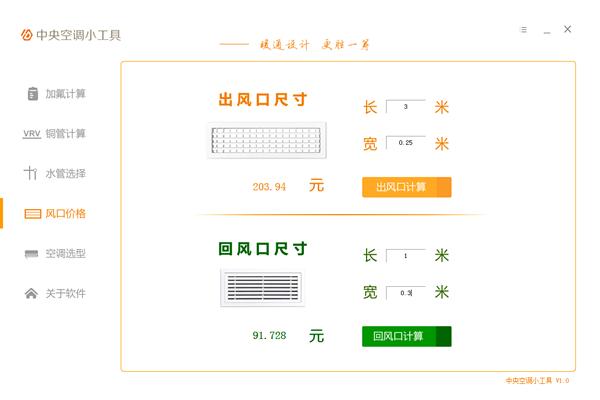 中央空调小工具截图5