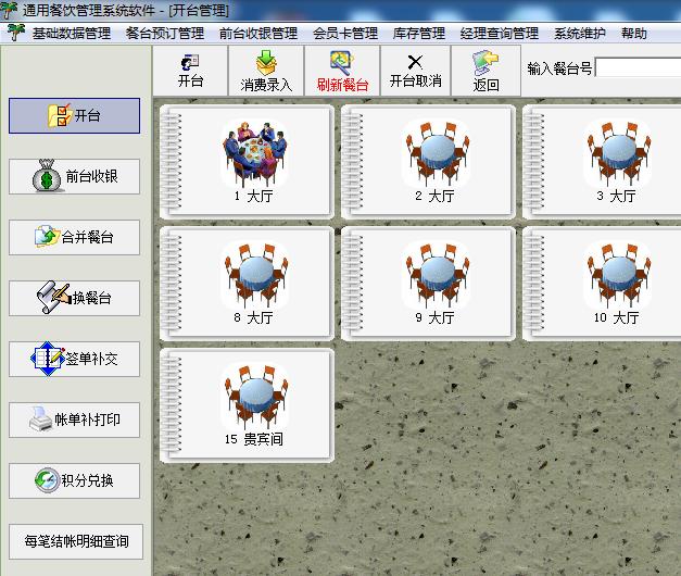 通用餐饮管理系统软件截图2