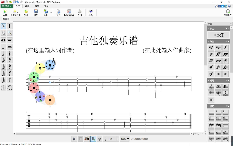 NCH Crescendo乐谱编辑作曲打谱软件截图2