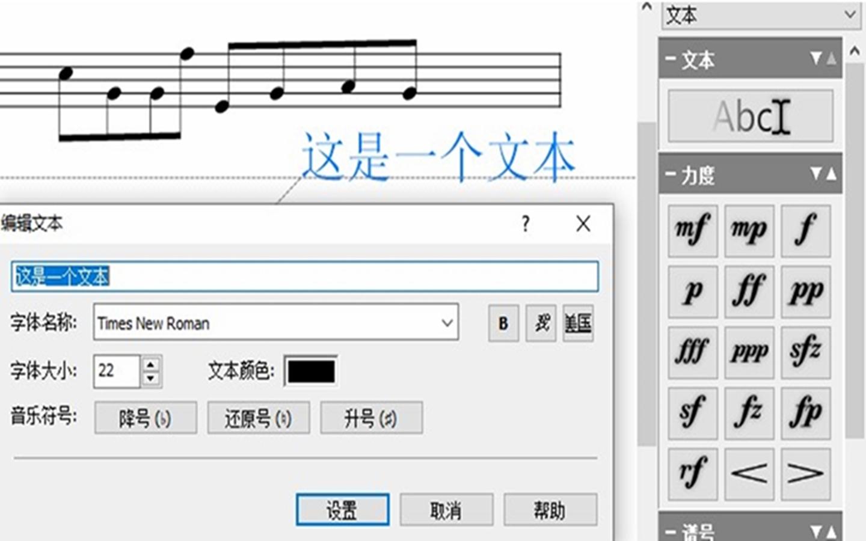 NCH Crescendo乐谱编辑作曲打谱软件截图3