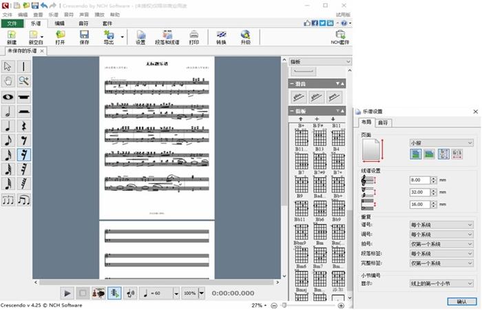 NCH Crescendo乐谱编辑作曲打谱软件截图6
