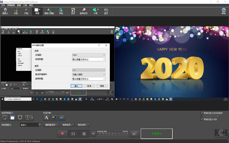 NCH Debut视频录制和屏幕捕捉录屏截图软件截图1