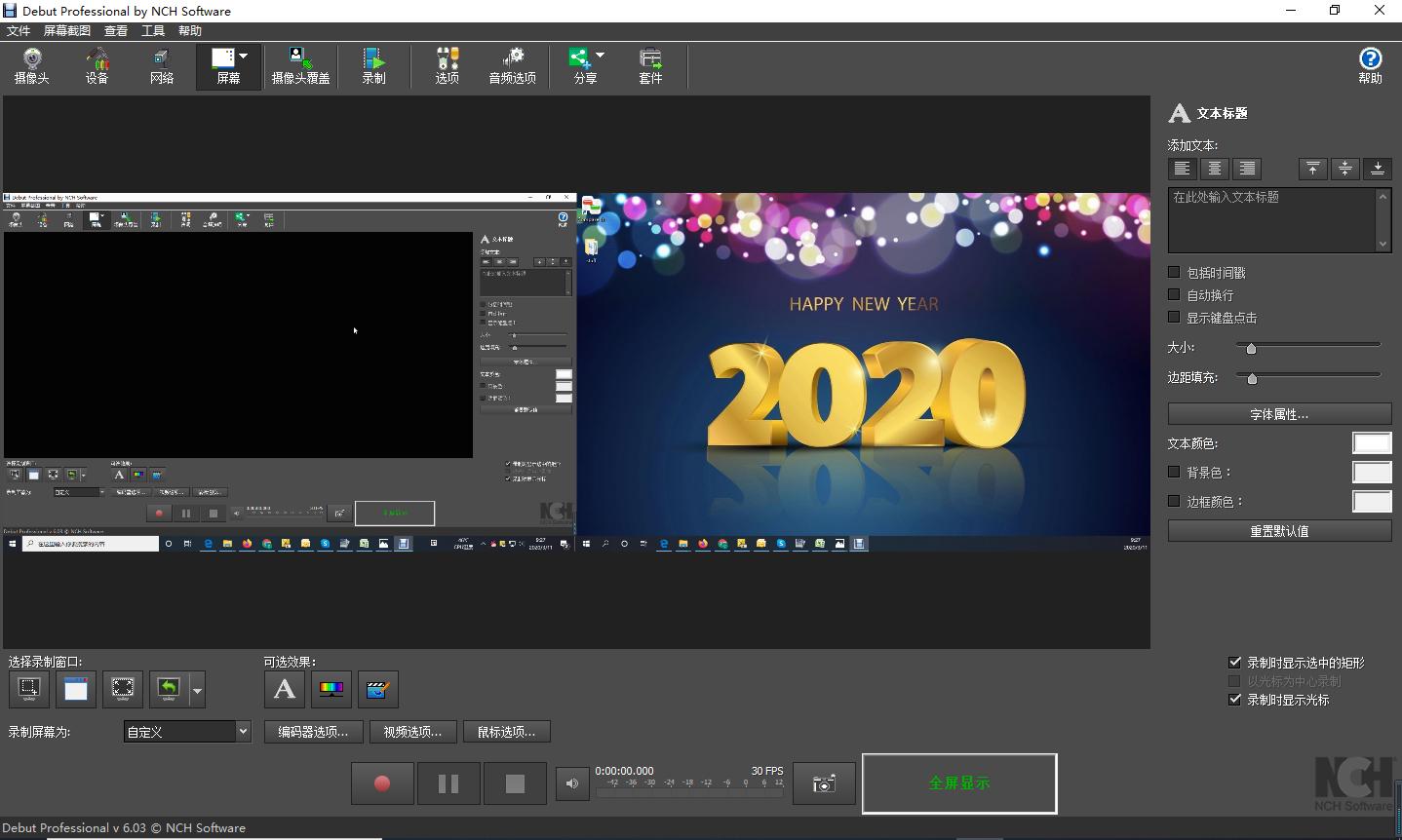 NCH Debut视频录制和屏幕捕捉录屏截图软件截图2