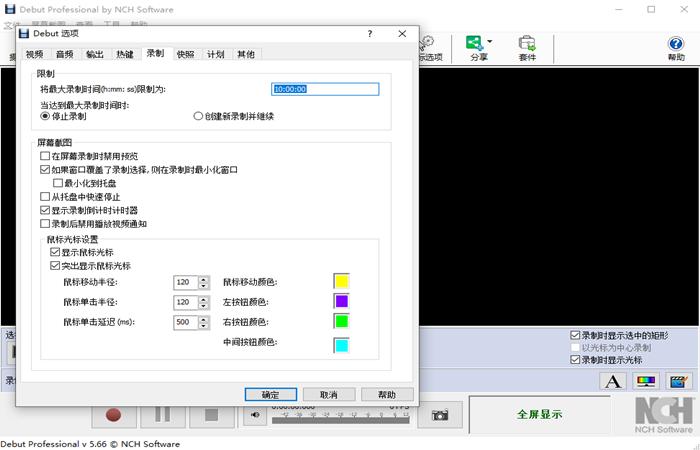 NCH Debut视频录制和屏幕捕捉录屏截图软件截图5