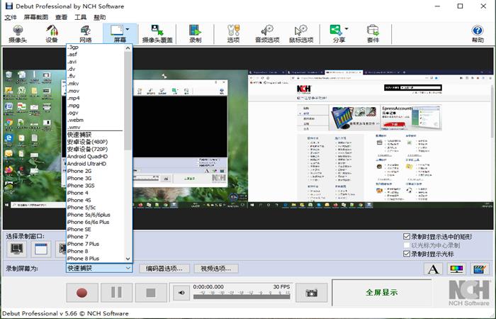 NCH Debut视频录制和屏幕捕捉录屏截图软件截图6