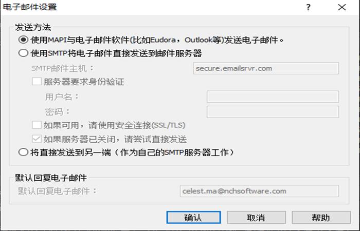 NCH Express Zip文件文档压缩解压软件