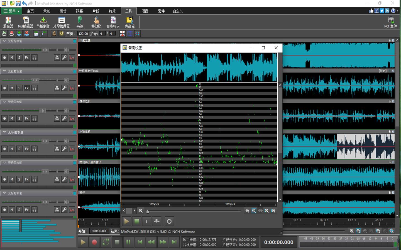NCH MixPad多声道录音混音软件截图1