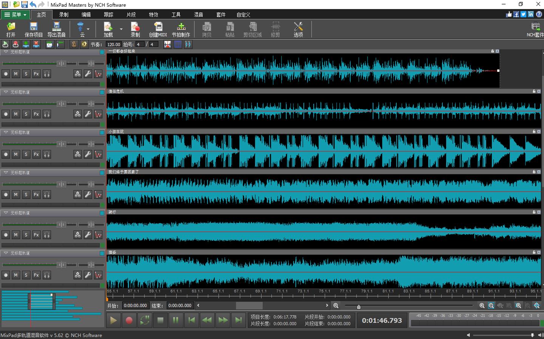 NCH MixPad多声道录音混音软件截图2