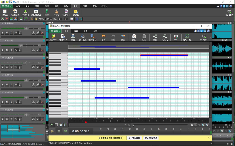 NCH MixPad多声道录音混音软件截图3