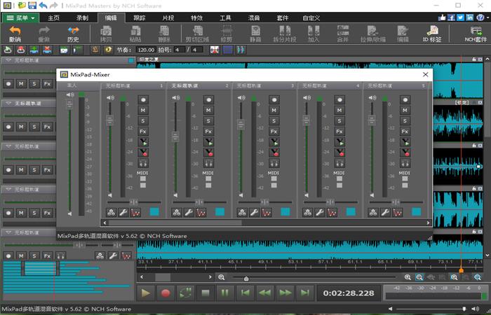 NCH MixPad多声道录音混音软件截图4