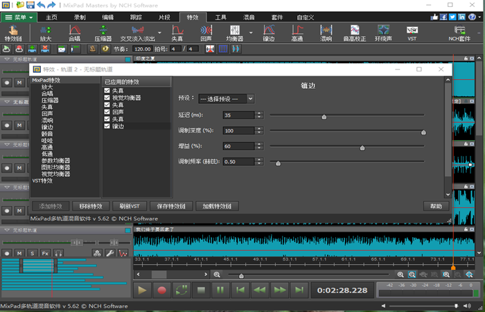 NCH MixPad多声道录音混音软件截图5