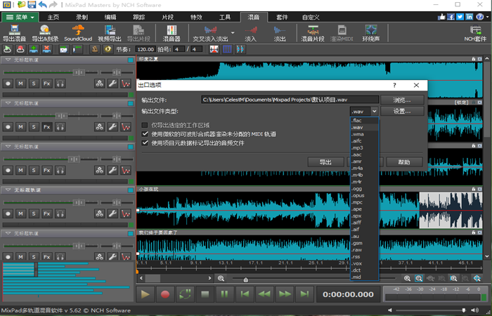 NCH MixPad多声道录音混音软件截图6