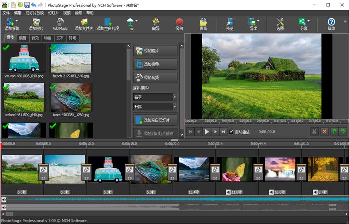NCH PhotoStage电子相册幻灯片制作软件截图1