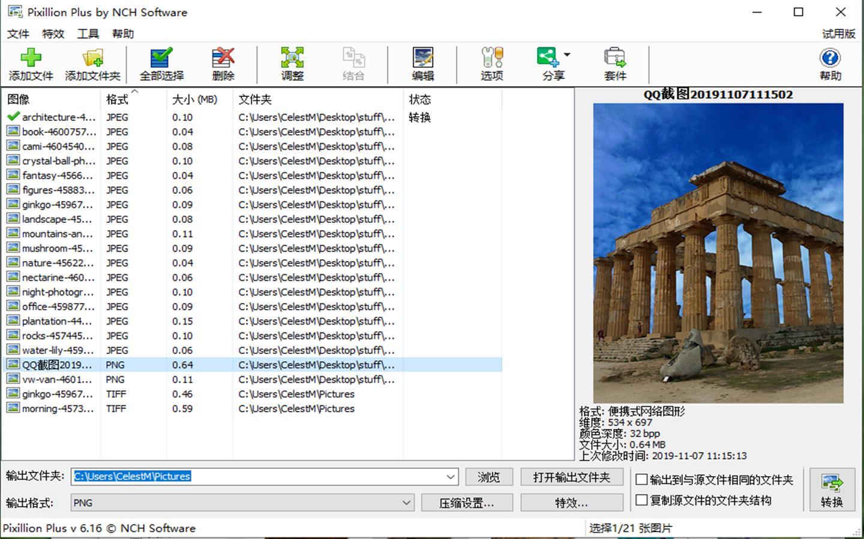 NCH Pixillion图像照片格式转换软件截图3